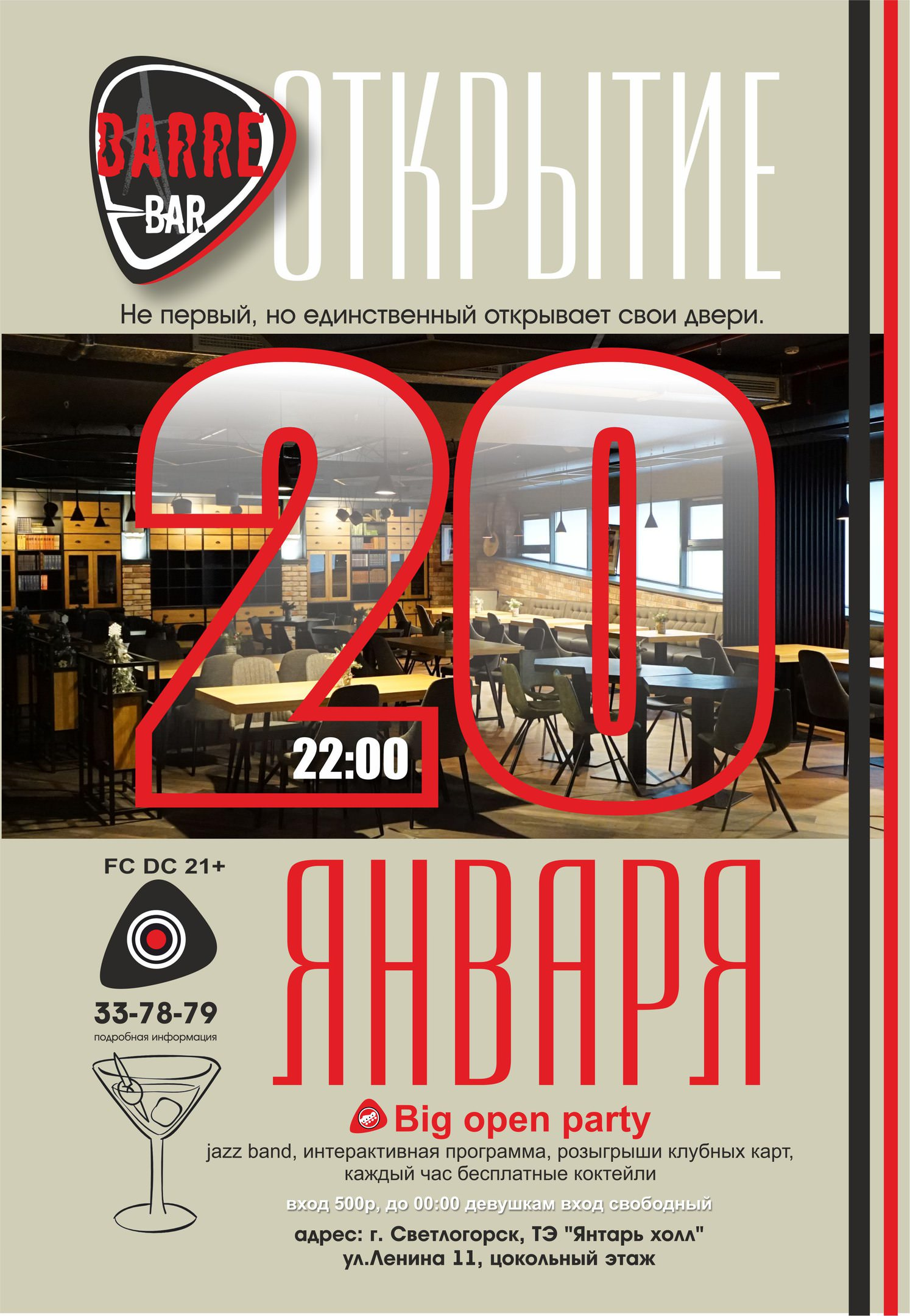 "Bar ""BARRE"" Светлогорск АФИША"